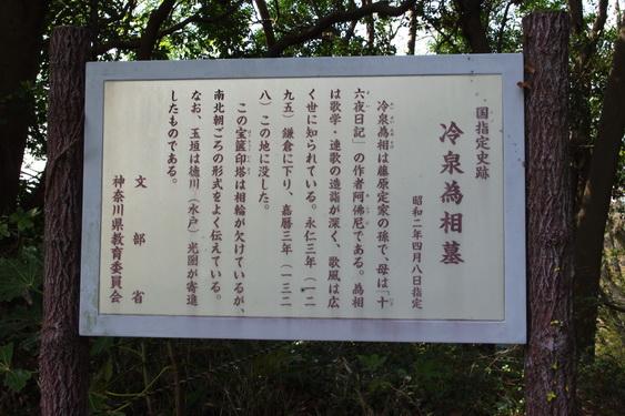 浄光明寺から覚賢塔_06.jpg